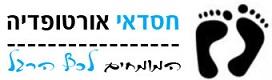 חסדאי אורטופדיה Logo
